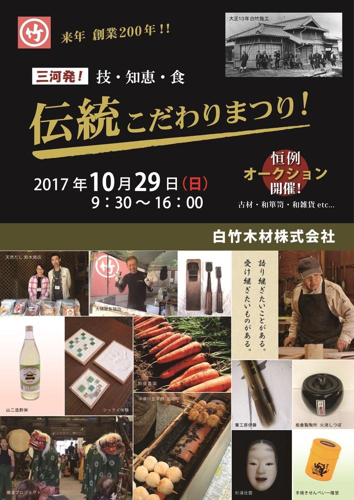 イベント出店 食・技・知恵 三河伝統こだわり祭