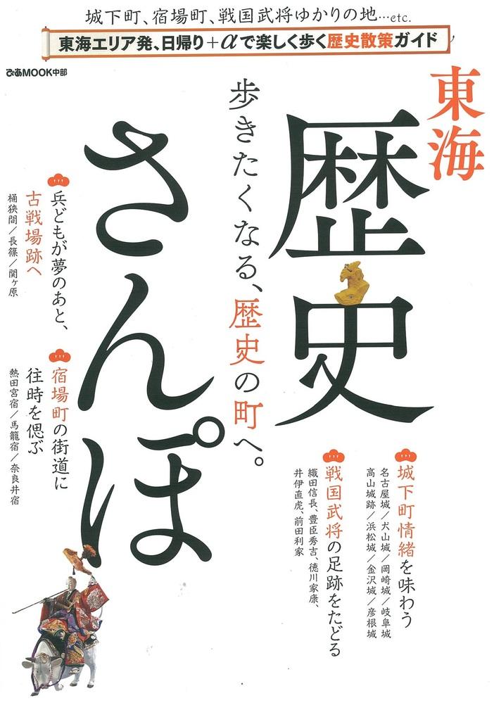 MOOK誌 東海歴史さんぽ掲載