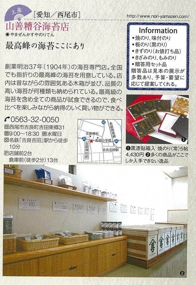掲載 東海歴史さんぽ