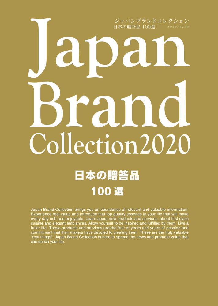 Japan Brand Collection 2020 日本の贈答品100選<掲載のご案内>