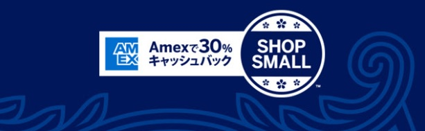 「Shop Small Amexで30%キャッシュバック」ご案内