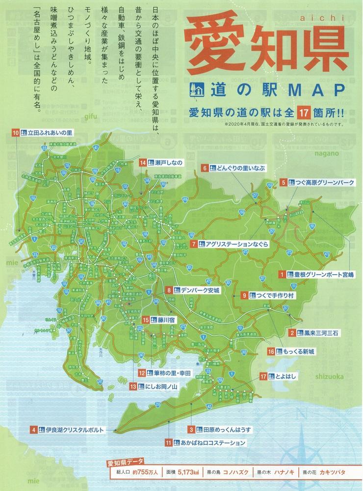 フリーペーパー愛知県版「道の駅」2020夏号<掲載のご案内>