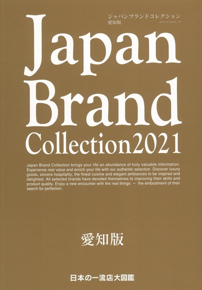 Japan Brand Collection 2021 愛知版<掲載のご案内>