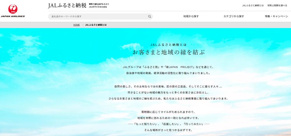 「JALふるさと納税~JALのマイルがたまるふるさと納税サイト」のご案内